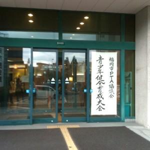 博多で講演会