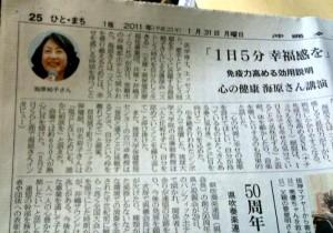 沖縄の講演が、newsに