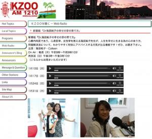 KZOO Webラジオ