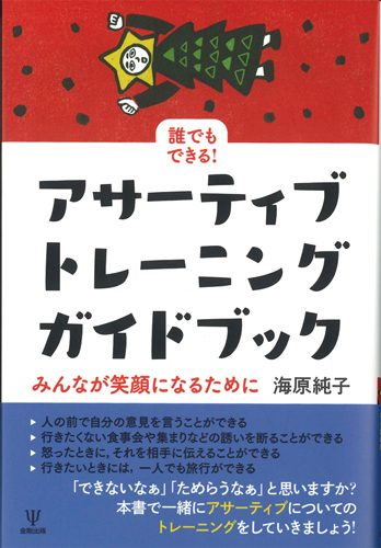 アサーティブ・トレーニング ガイドブック
